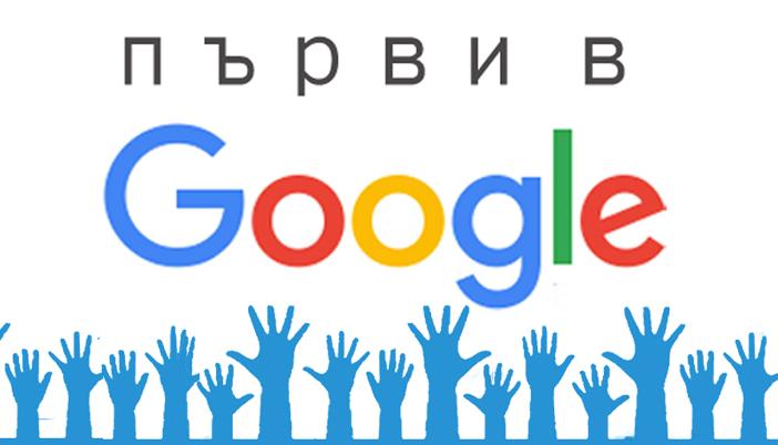 Първи в Google