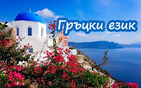 Гръцки език А1